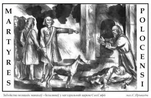 Инцидент с полоцкими униатами в 1705 году