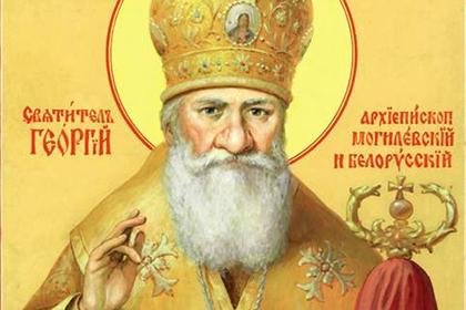 История Православия в трудах архиепископа Могилевского Георгия Конисского