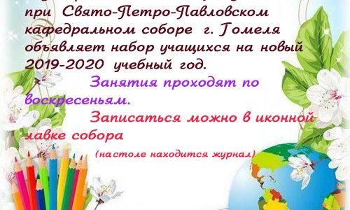 НАБОР В ВОСКРЕСНУЮ ШКОЛУ 2019-2020г.