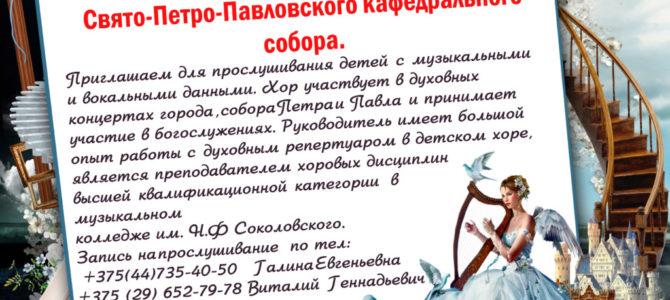 Объявляется  набор  в детский хор Свято-Петро-Павловского кафедрального собора