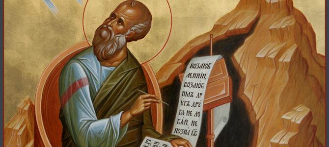 Память апостола и евангелиста Иоанна Богослова